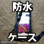 【防水ケース】6インチスマートフォンまで対応の防水ケース