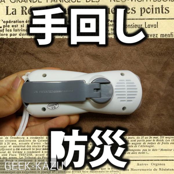 【手回し発電ライト】防災グッズの決定版!ハンドル回してスマホを充電!LED付き。