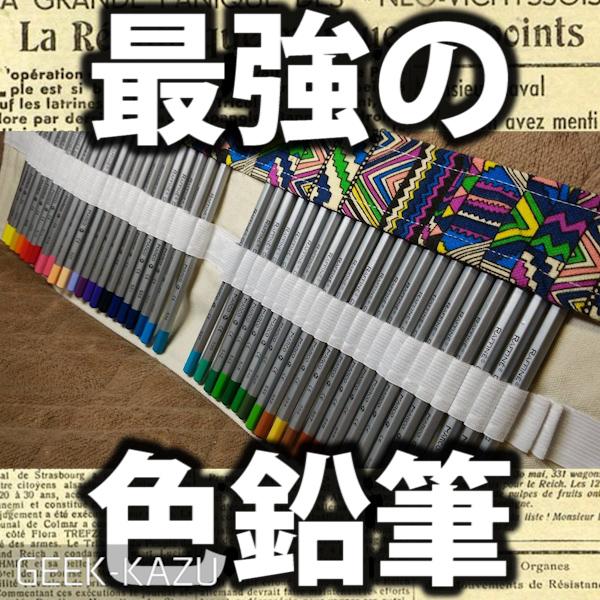 【色鉛筆】2,000円の色鉛筆を使ってみた。