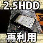 【How To】認識しない外付けハードディスクHDDをフォーマットする方法。