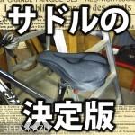 【サドル・クッション】おしりに優しい!ロードバイクのサドルにつける、クッション素材!