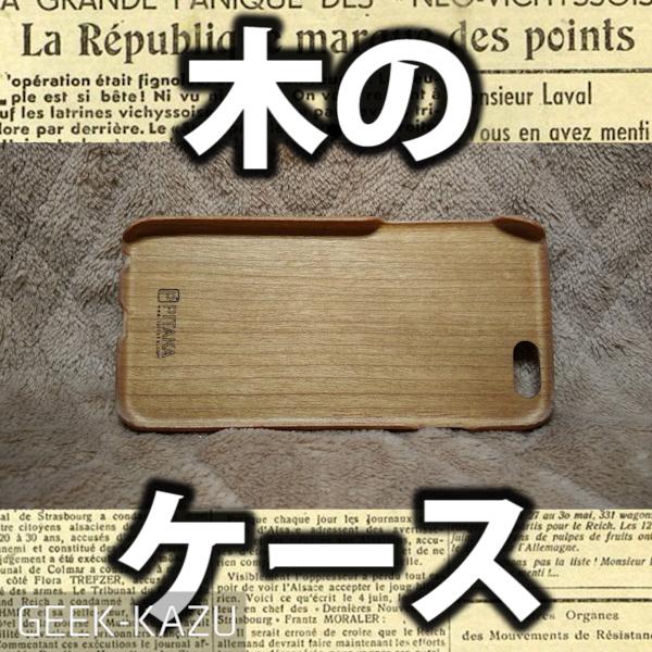 【iPhone6・Sケース】天然の桜の木で作られた本物の木製ケース!