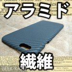 【iPhone6/6sケース】高級!高品質のアラミド繊維100%の渋すぎるケース!