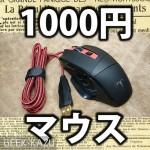 【ゲーミングマウス】マクロ設定が可能なのに!1000円台で買えちゃうGaming Mouse!
