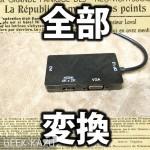 【mini DisplayPort変換アダプター】HDMI , DVI , VGA 全てに変換できる万能アダプター!フォトレビュー