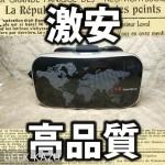 【VRヘッドセット】世界地図のバーチャルリアリティ!