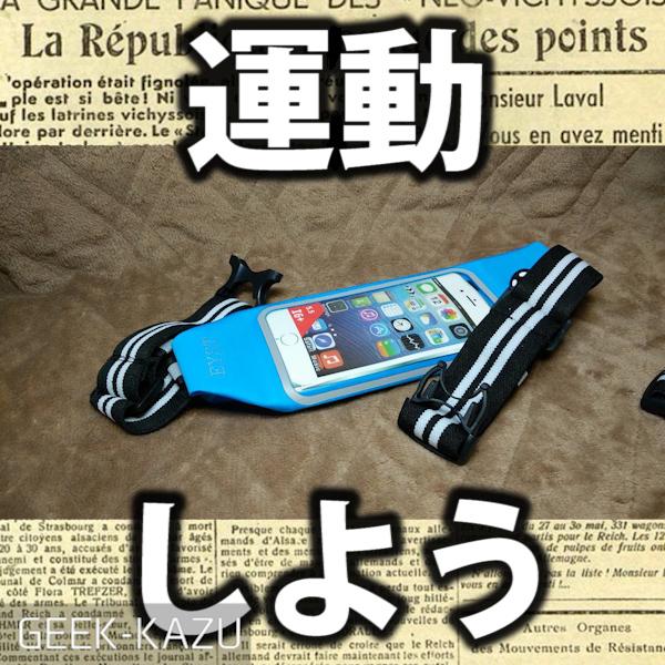 【ランニング・ポーチ】腰に巻くタイプの防水!ランニングポーチ!