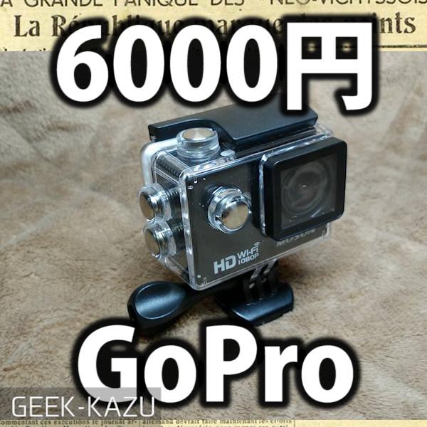 【GoPro】amazonでGoProを6000円で買う方法