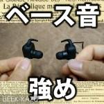 【BTイヤホン】低音重視のブルートゥースヘッドセット!迷った時のヘッドセット!