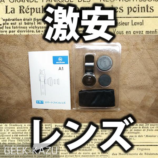 【スマホレンズ】MUSON  スマートフォン用外付けレンズ ST5_black 提供:soundPEATS