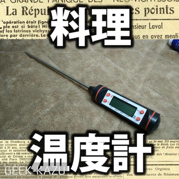 【料理温度計】鉄の棒を挿すだけで温度を簡単に測定できるぞ!
