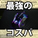 【ゲーミングマウス】「 2000円台 + マクロ + 高機能 」のGamin Mouse!