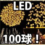 【LEDソーラーライト】毎晩ピカピカと光り輝いてくれるぞ!