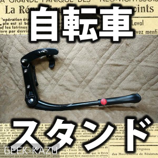 【自転車スタンド】後付で簡単取り付け可能な自転車を自立させるスタンド!