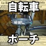 【自転車ポーチ】簡単取り付けで、スマホ操作ができる!ハンドルポーチ!