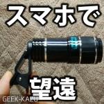【スマホ用望遠レンズ】めちゃくちゃんでかい!長い!スマーフォトン用の望遠レンズ!