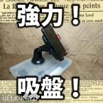 【スマホ・カー・ホルダー】真空吸盤でしっかりとくっつく!スマホを押しこむだけで簡単取付可能!