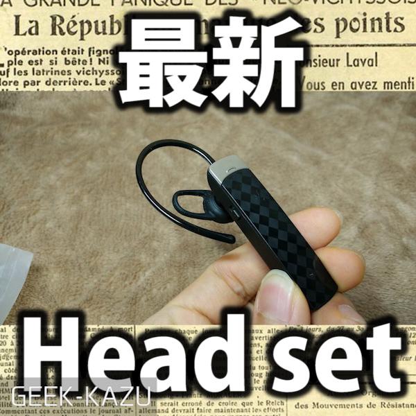 【ハンズフリーヘッドセット】Bluetooth4.1対応!基本機能はバッチリのデザイン性があるヘッドセット