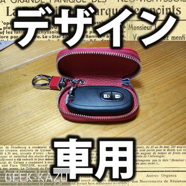 【キーケース】車の鍵を入れるのにピッタリの高級感抜群のレッドの鍵入れ