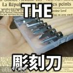 【彫刻刀】とってもシンプルな彫刻刀8本セット!