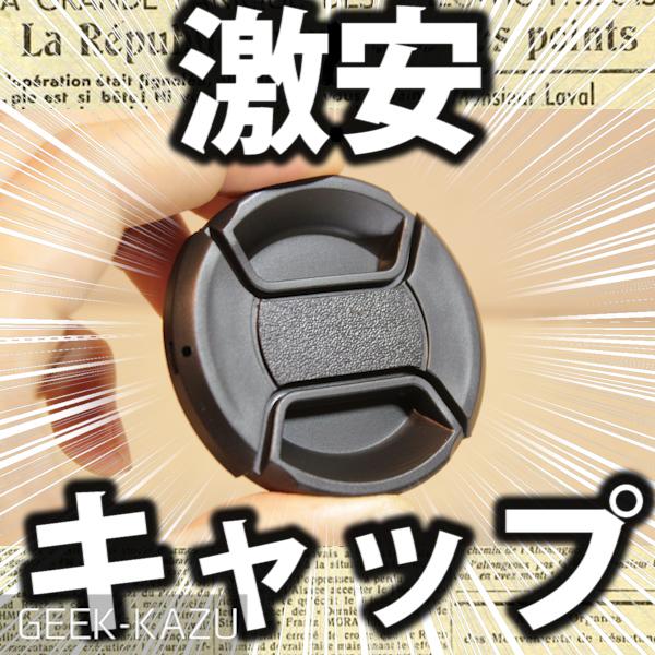 【レンズキャップ】52,55,58mmのレンズキャップ3個セットが激安だ!