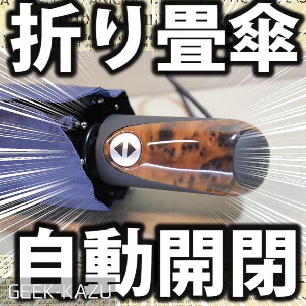 【折り畳み傘】ボタンを押すだけで開いたり閉じたりをする!画期的な折り畳み傘!