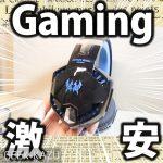 【ゲーミングヘッドセット】パソコン接続ですぐに使える!高音質のスピーカーとイヤホンがこのお値段!!