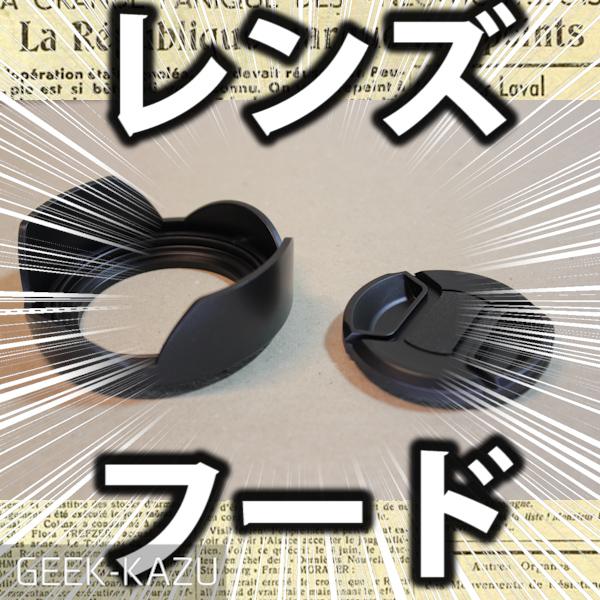 【レンズフード・キャップ52/55/58mm】一眼買うなら揃えておきたい!カメラの周辺機器!