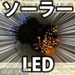 【ソーラーガーデンライト】太陽光の力で、半永久的に動き続ける!イルミネーションライト!