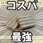 【単4充電電池】ダンボーデザインのとっても可愛い!コスパ最強の充電電池!