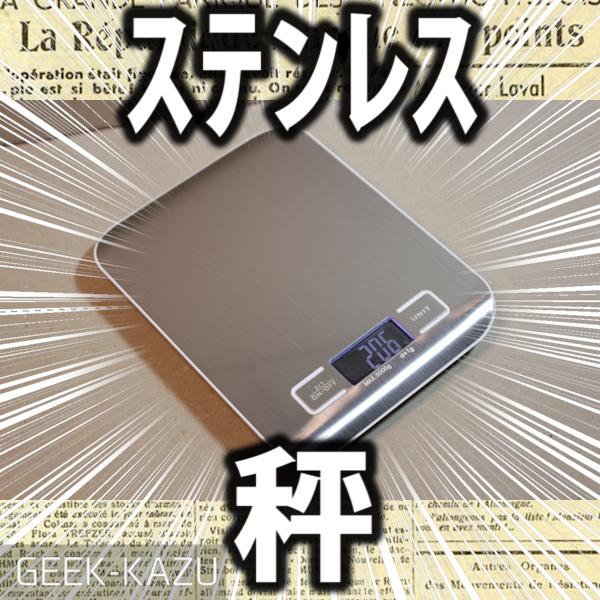 【電子スケール】ステンレス製でめちゃくちゃかっこいい!シルバーで使いやすいはかり!