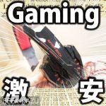 【ゲーミングヘッドセット】激安で使える!PS4対応のGaming Headset!