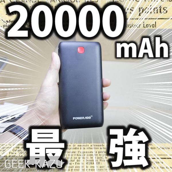 【モバイルバッテリー】20,000mAhが2,000円!?ヤバ過ぎるコスパのモバイルバッテリーを見つけた!