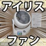 【サーキュレーター】小さいのにめちゃくちゃパワフルすぎる!強すぎる風邪が気持ちいい!