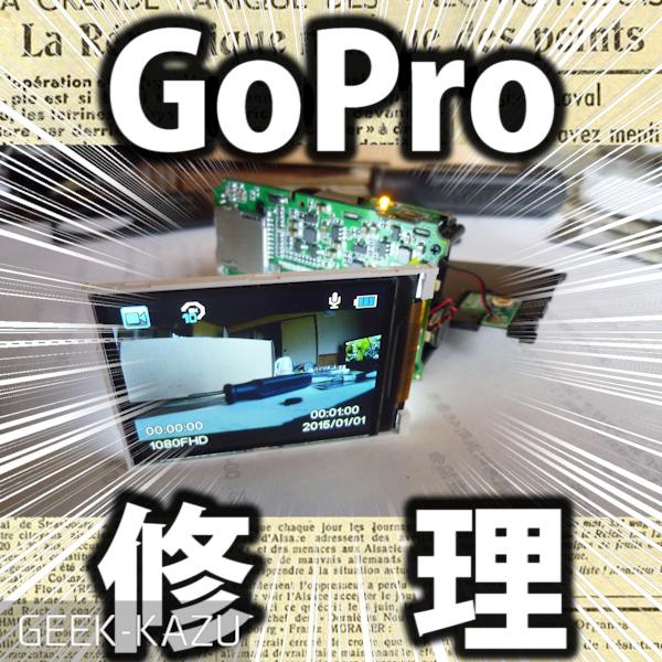 【GoPro修理】とある中華GoProの液晶が壊れたから修理してみようとした。