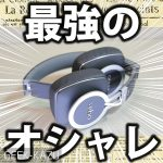 【ヘッドフォン】超高級!かっこ良すぎるデザインと高音質のコラボレーション!