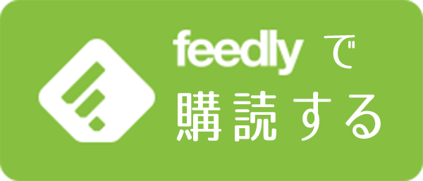 feedlyで購読する