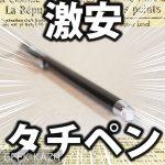 【スタイラスペン】金属繊維素材採用の感度良好なタッチペン!