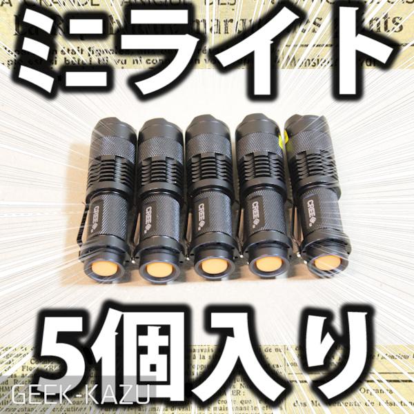 【LED懐中電灯】ミニタイプのフラッシュライトが5個セットで激安価格!