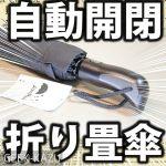 【自動開閉折り畳み傘】激安だけど使いやすい!ワンタッチで自動開閉の最新折り畳み傘!