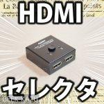 【HDMI 分配器】ボタン一つで簡単切り替え可能!入力とシュッツ力を自由に変えられるぞ!