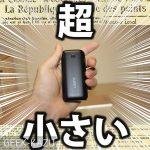 【モバイルバッテリー】超小型!5000mAhとは思えない小ささ!!!