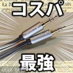 【AUXケーブル】3.5mmステレオヘッドホンを繋げるのに最適な高品質ケーブル!