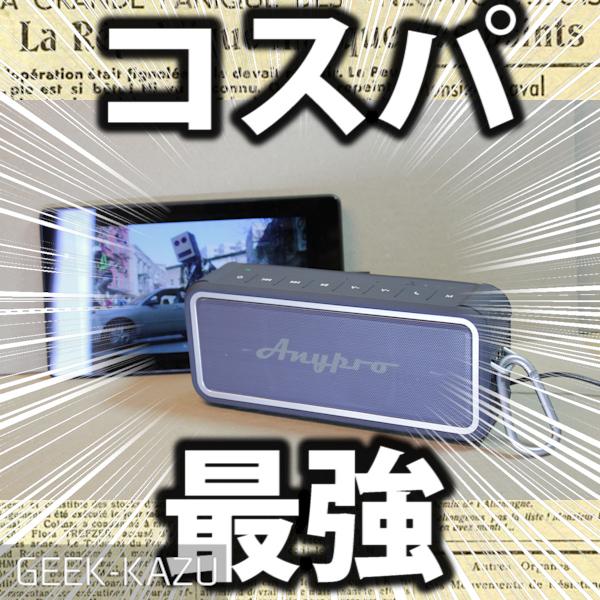 【Bluetoothスピーカー】あまりにも高音質で!機能が豊富すぎる防水対応スピーカー!(Anypro)