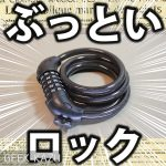 【自転車ロック】お安いけれど、しっかりとした安心感のある自転車ワイヤーロック鍵