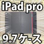 【iPad Pro 9.7 ケース】高品質なレザー生地がかっこ良すぎる!ペンホルダー付きのケース