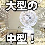 【卓上扇風機】常時付けておきたい!中型の静音タイプの扇風機!