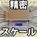 【精密スケール】激安だけど0.1gまで正確に計れる!多機能なはかり!