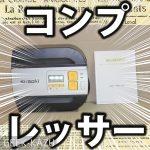 【エアーコンプレッサー】カーシガーソケットから使える!車の空気圧をしっかり補充できるぞ!