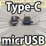 【microUSB → Type-C】ストラップホール付きだから、持ち運びに便利すぎるぞ!